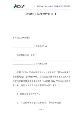 建筑包工包料模板合同[1].docx