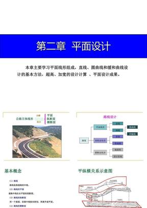 公路勘测设计第二章平面设计.ppt