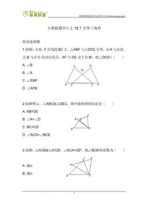 人教版数学八年级上第十二章习题 12.1全等三角形.docx