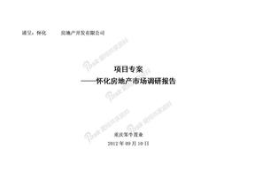 湖南怀化房地产市场调研报告(完整版).doc