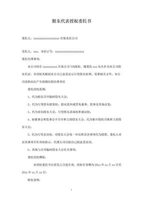 2018年股东授权委托书范本 2.doc
