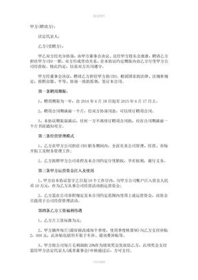 ceo劳动合同.doc