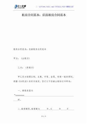 租房合同范本:店面租房合同范本.docx