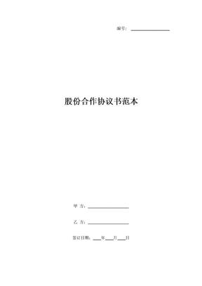 股份合作协议书范本.doc