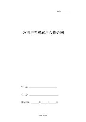 2019年公司与养鸡农户合作合同协议书范本.docx