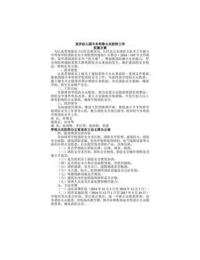 龙井幼儿园今冬明春火灾防控工作实施方案.doc