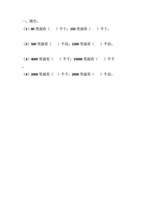 小学数学人教2011课标版二年级填空题.docx
