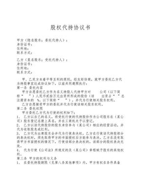 股权代持协议书(范本).pdf