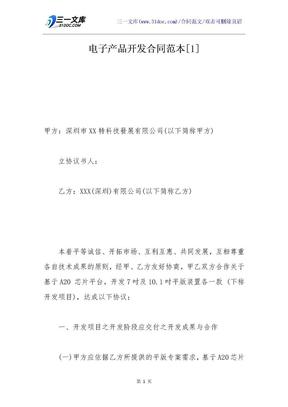 电子产品开发合同范本[1].docx