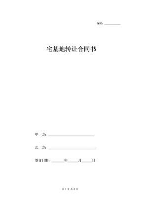 宅基地转让合同协议书-在行文库.doc