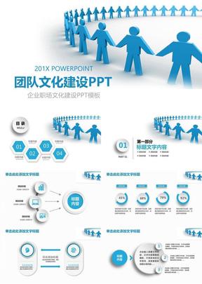团队精神团队文化建设PPT模板2.pptx