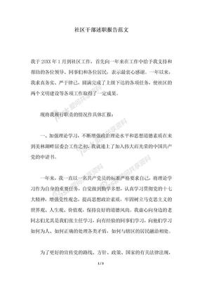 2018年社区干部述职报告范文.docx