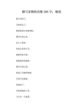 诗歌300字:晚霞.doc