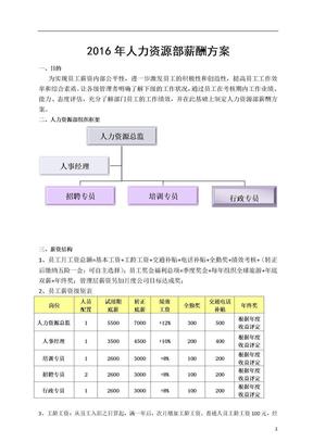 人力资源部薪酬方案.doc