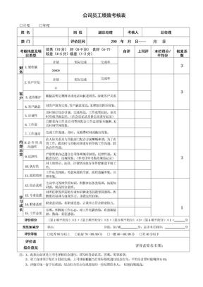 员工绩效考核表-模板.doc