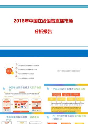 2018年中国在线语音直播市场专题分析报告4.pptx