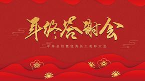 红色喜庆公司年会方案PPT模板.pptx