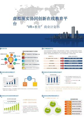教育商业计划书.pptx
