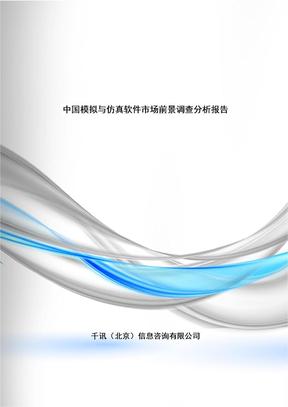 模拟与仿真软件市场前景调查分析报告.doc