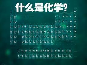 人教版初三化学开学第一课.ppt