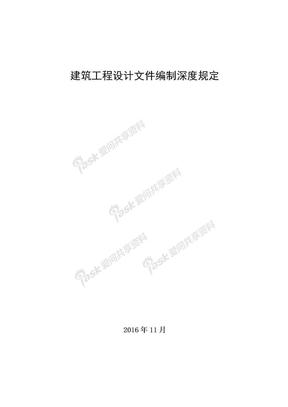 建筑工程设计文件编制深度规定.doc