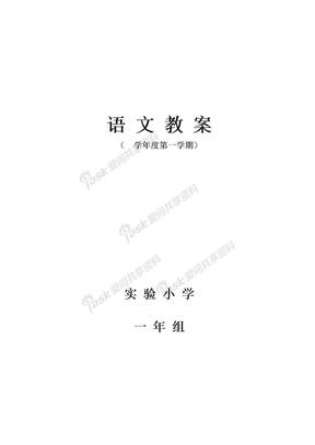 小学一年级上册语文教案全册.doc