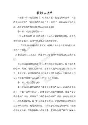 幼儿园中班组教师节活动总结.doc