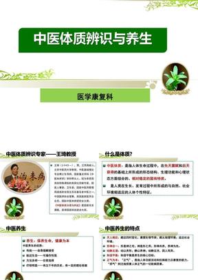 中医体质辨识与养生(完整版).ppt