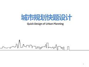 城市规划快题设计PPT课件.ppt