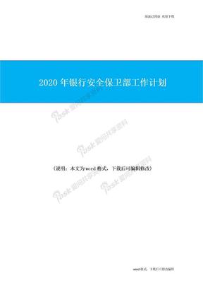 2020年银行安全保卫部工作计划.doc