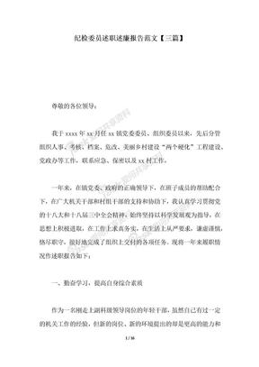 2018年纪检委员述职述廉报告范文【三篇】.docx