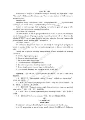 (高考真题+模拟新题)七选五.doc