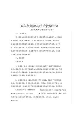 2019-2020道德与法治五年级上册教学计划.docx.docx