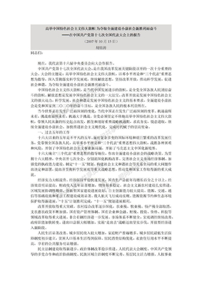 十七大报告.docx