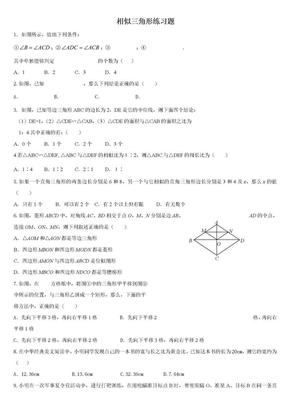 初三数学-相似三角形练习题.doc