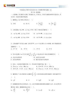 2014北京中央名族大学附中高二上期中数学文(含解析).doc