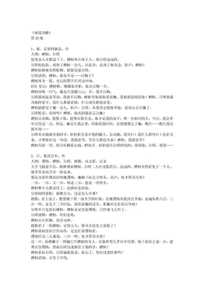 延禧攻略剧本.doc