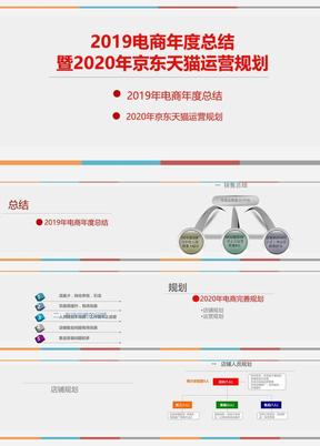 2019年电商工作总结及2020年京东天猫运营规划运营规划.ppt