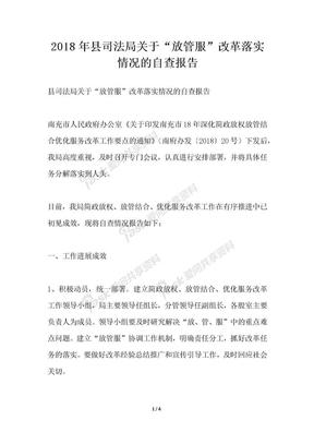 2018年县司法局关于放管服改革落实情况的自查报告.docx
