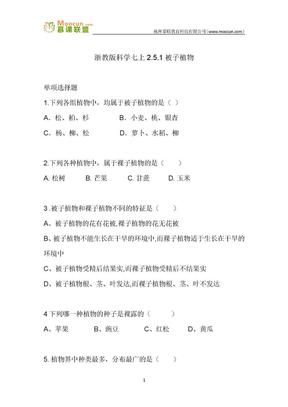 浙教版科学七年级上第二章习题19 2.5.1常见的植物-被子植物.docx