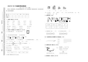 人教版一年级数学下册练习题.docx