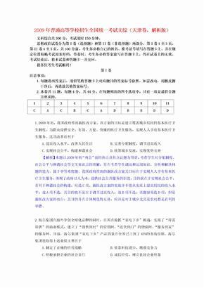 2009天津高考文综真题解析版.doc