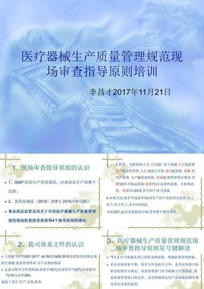 GMP基础知识培训,医疗器械现场审查指导原则.ppt