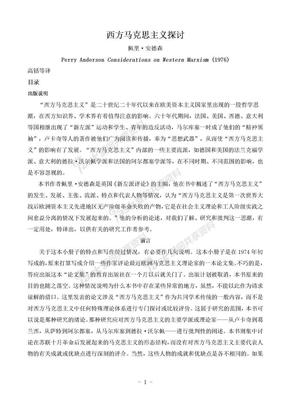 佩里 安德森:马克思主义探讨.doc