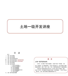 土地一级开发讲座.ppt.ppt