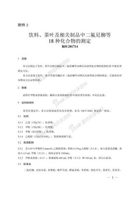 食品检验补充方法 BJS 201714 .doc
