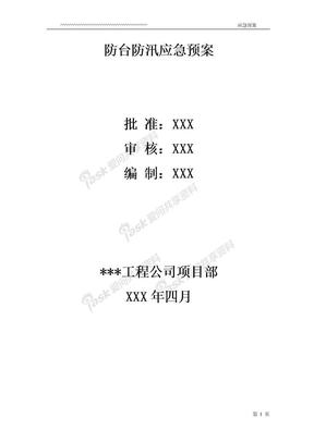 防台防汛应急预案范文.doc