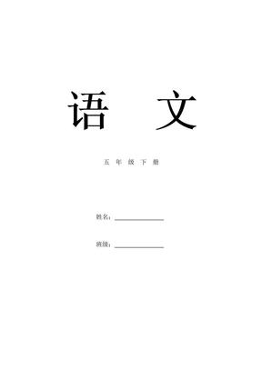 苏教版五年级语文下册电子课本.doc