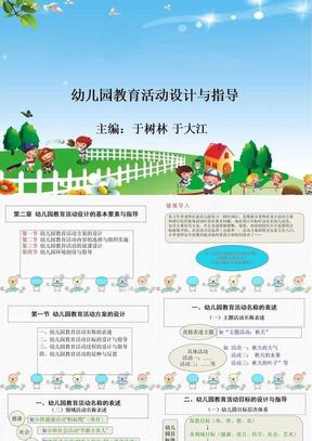 幼儿园教育活动内容的选择与组织实施PPT课件.ppt.ppt