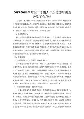 八年级下册道德与法治教学工作总结.doc